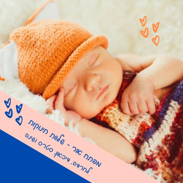 מפתח אור שלוות תינוקות