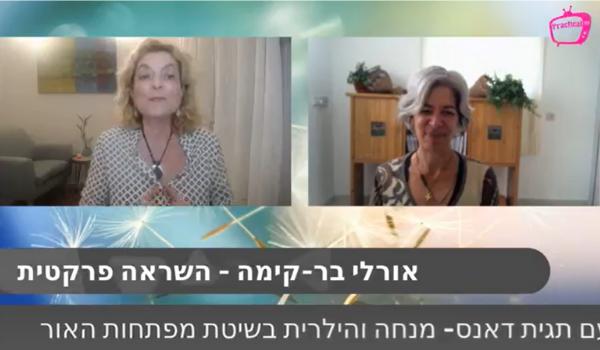 ראיון בערץ השראה פרקטית - אורלי בר קימה